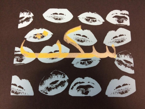 White lips on a black background, with yellow Arabic lettering across it